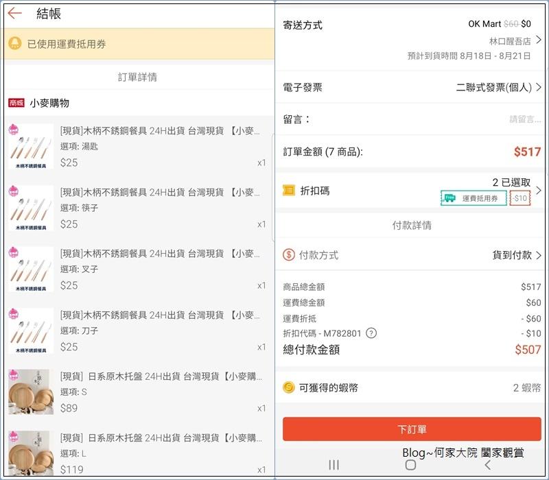 LINE購物X蝦皮商城(LINE Points回饋) 13.jpg