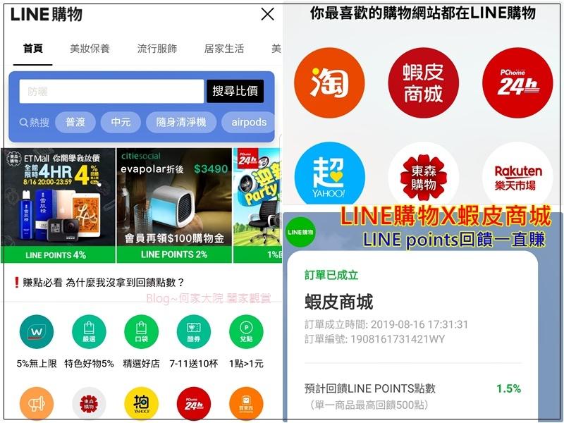 LINE購物X蝦皮商城(LINE Points回饋) 00
