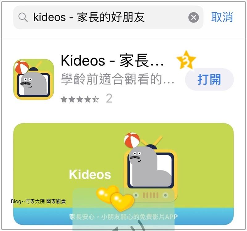 Kideos家長的好朋友(兒童影片免費APP) 02.jpg