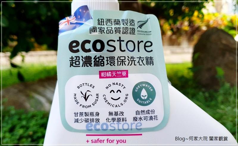 ecostore超濃縮環保洗衣精(柑橘天竺葵) 02.jpg