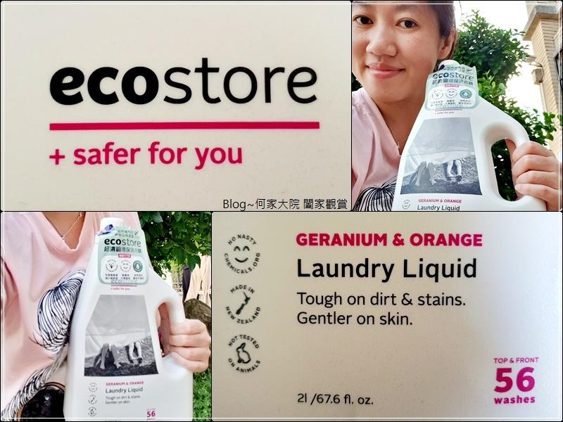 ecostore超濃縮環保洗衣精(柑橘天竺葵) 08.jpg