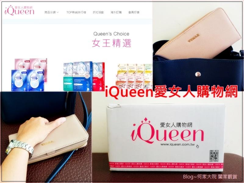 iQueen愛女人購物網&VEMAR包包皮夾 00.jpg