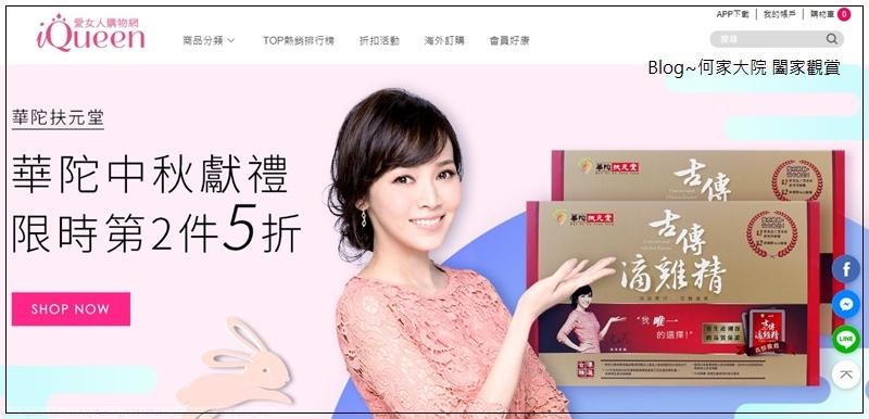 iQueen愛女人購物網&VEMAR包包皮夾 01.jpg