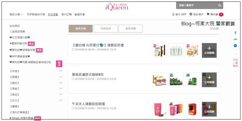 iQueen愛女人購物網&VEMAR包包皮夾 04.jpg