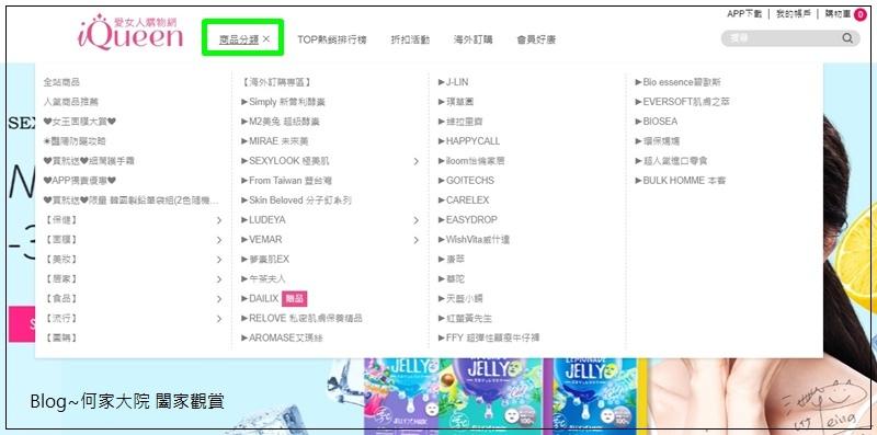iQueen愛女人購物網&VEMAR包包皮夾 02.jpg