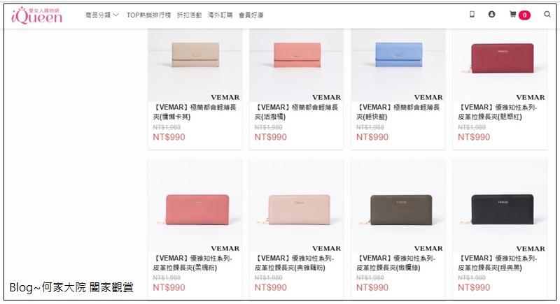 iQueen愛女人購物網&VEMAR包包皮夾 07.jpg