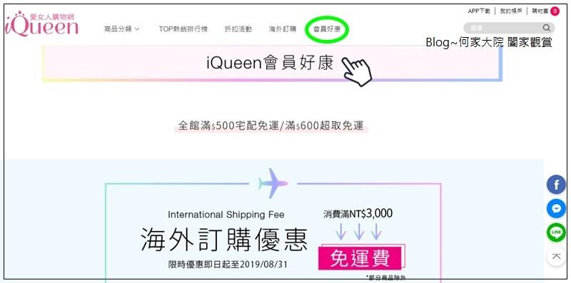 iQueen愛女人購物網&VEMAR包包皮夾 05.jpg