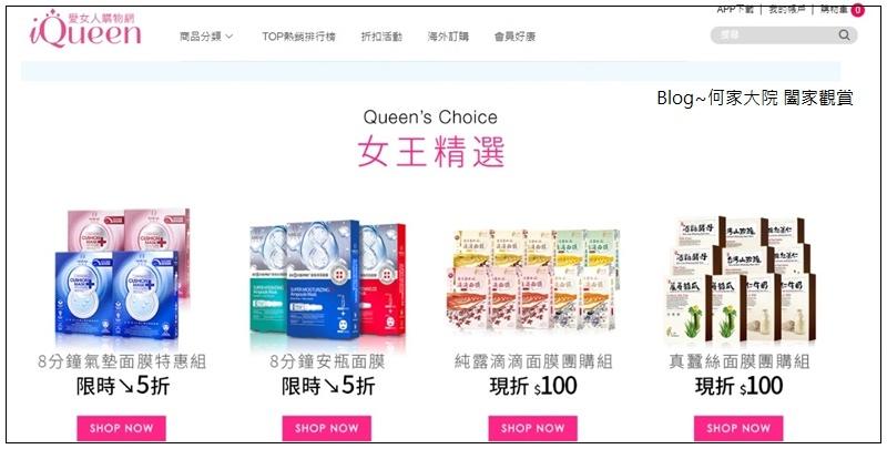 iQueen愛女人購物網&VEMAR包包皮夾 03.jpg