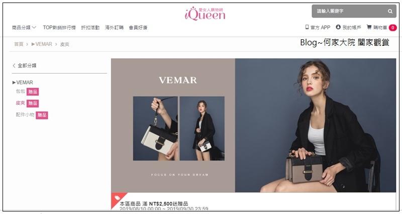 iQueen愛女人購物網&VEMAR包包皮夾 06.jpg