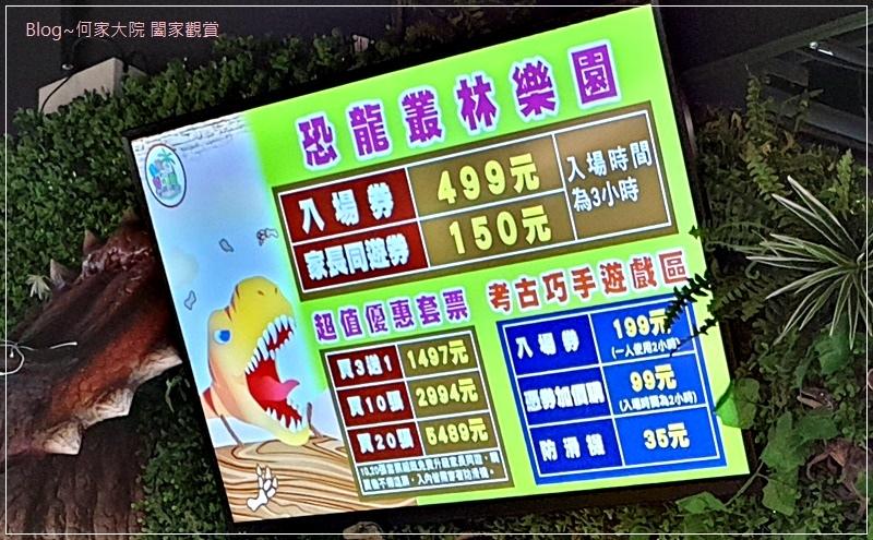 恐龍叢林樂園-奇幻島(林口環球A9店)林口親子好去處 04.jpg