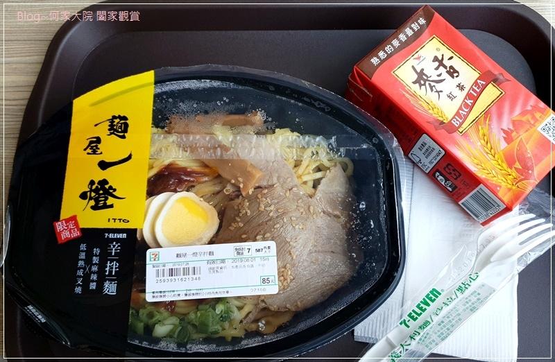7-11 微波食品料理餐點便當美食(openpoint點數兌換) 05.jpg