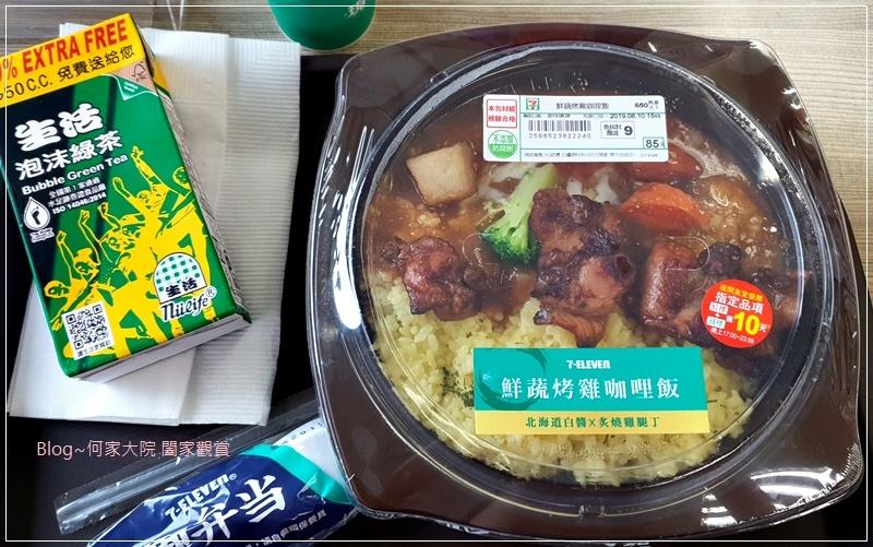 7-11 微波食品料理餐點便當美食(openpoint點數兌換) 08.jpg