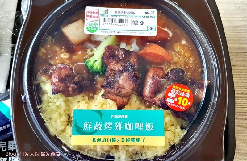 7-11 微波食品料理餐點便當美食(openpoint點數兌換) 09.jpg