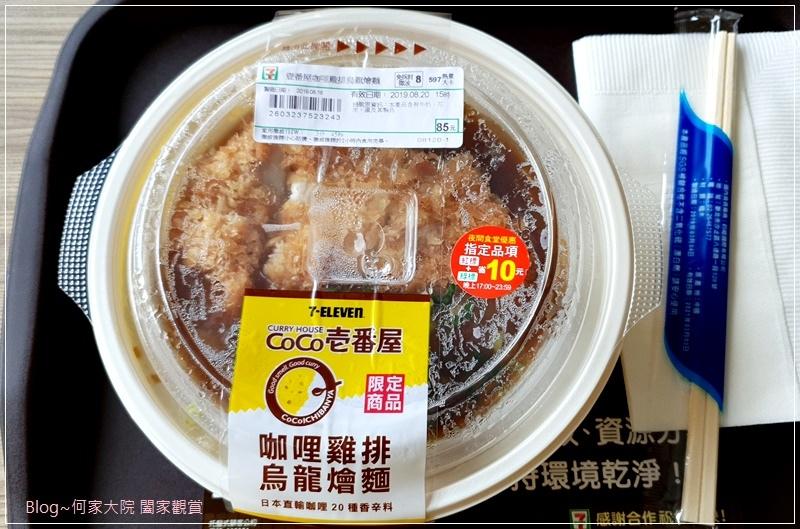 7-11 微波食品料理餐點便當美食(openpoint點數兌換) 12.jpg