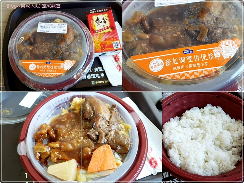7-11 微波食品料理餐點便當美食(openpoint點數兌換) 16.jpg