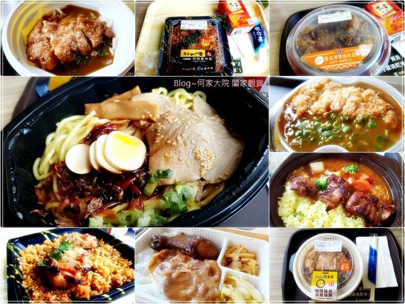 7-11 微波食品料理餐點便當美食(openpoint點數兌換) 00