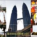 雄獅旅遊馬來西亞團體行2019 Day1行程分享(桃園機場+吉隆坡機場+布城+雙子星花園廣場+芽菜雞風味餐+BESPOKE HOTEL) 00.jpg