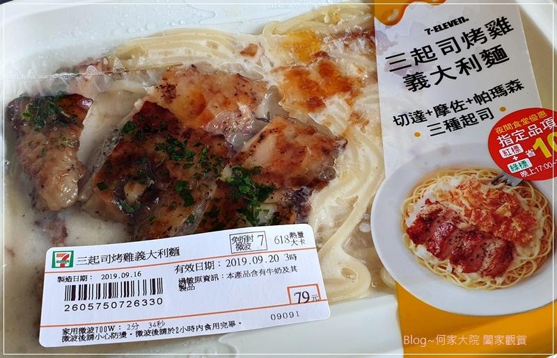 7-11 微波食品料理餐點便當美食(openpoint點數兌換) 21.jpg