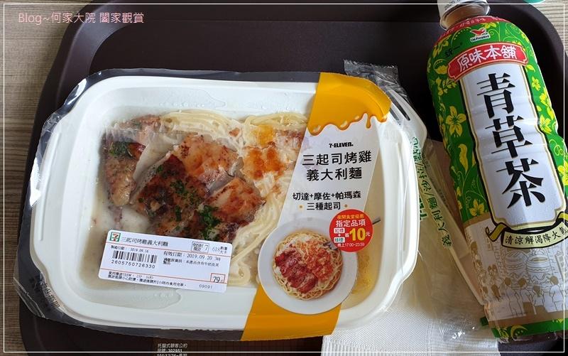 7-11 微波食品料理餐點便當美食(openpoint點數兌換) 20.jpg