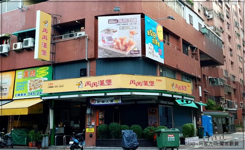 高雄丹丹漢堡 左營文慈店 01.jpg