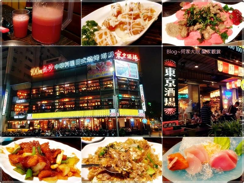 高雄東京酒場100元熱炒中華料理+日式燒烤海鮮(愛河旁美食) 00.jpg
