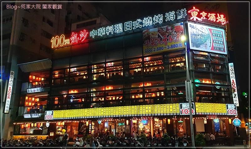 高雄東京酒場100元熱炒中華料理+日式燒烤海鮮(愛河旁美食) 01.jpg