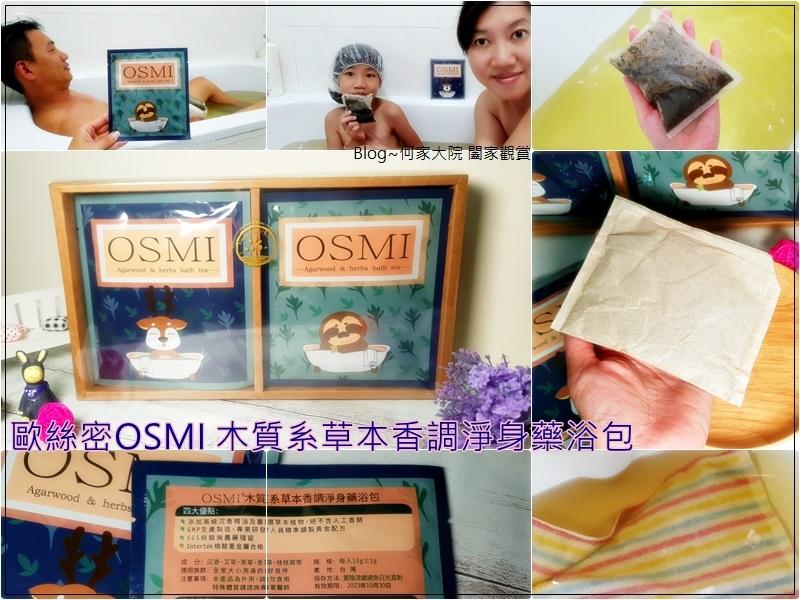 歐絲密OSMI Agarwood & herbs bath tea 木質系草本香調淨身沐浴包 00.jpg