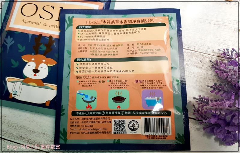 歐絲密OSMI Agarwood & herbs bath tea 木質系草本香調淨身沐浴包 05.jpg