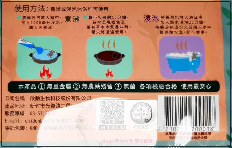 歐絲密OSMI Agarwood & herbs bath tea 木質系草本香調淨身沐浴包 07.jpg
