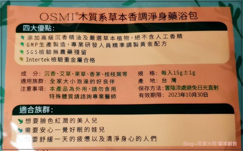 歐絲密OSMI Agarwood & herbs bath tea 木質系草本香調淨身沐浴包 06.jpg