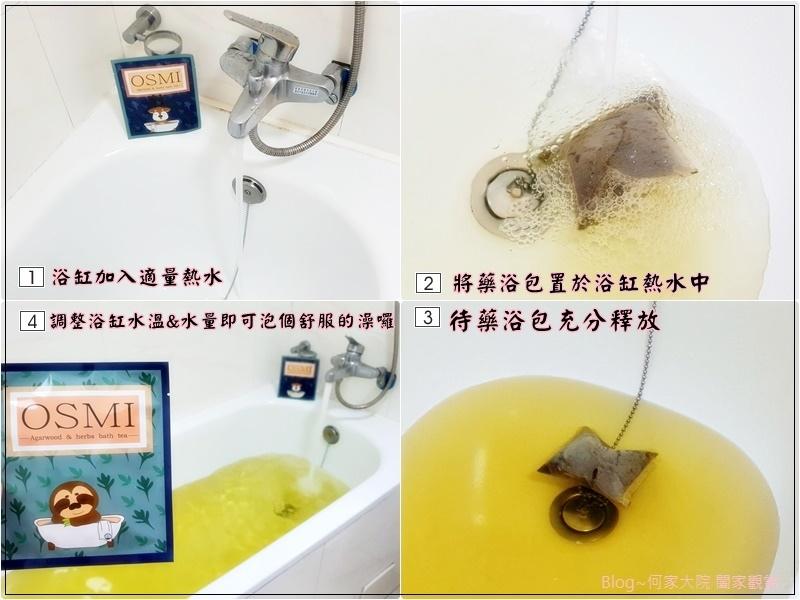 歐絲密OSMI Agarwood & herbs bath tea 木質系草本香調淨身沐浴包 11.jpg