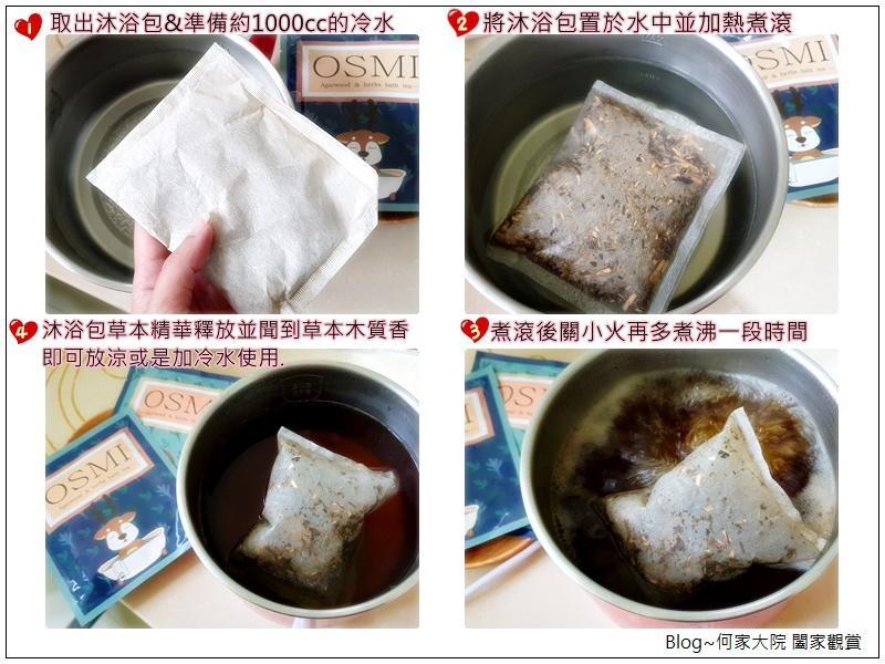歐絲密OSMI Agarwood & herbs bath tea 木質系草本香調淨身沐浴包 18.jpg