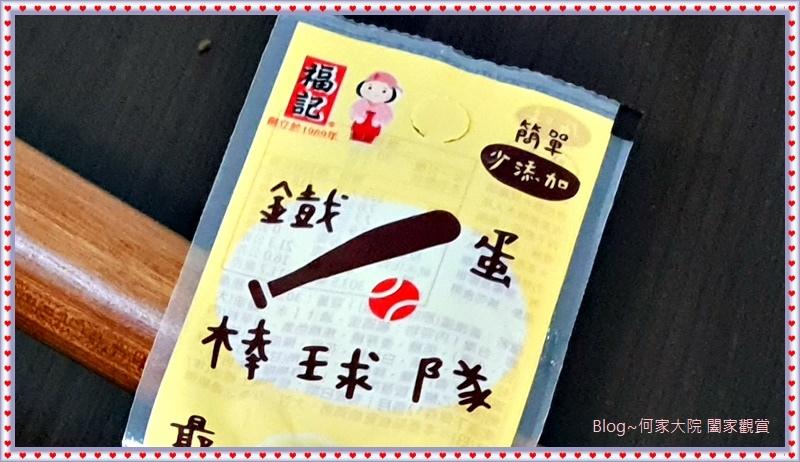 福記食品鐵蛋棒球隊 04.jpg