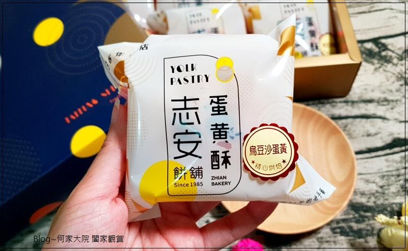 台東伴手禮 志安餅舖封仔餅&棗泥蛋黃酥 09.jpg