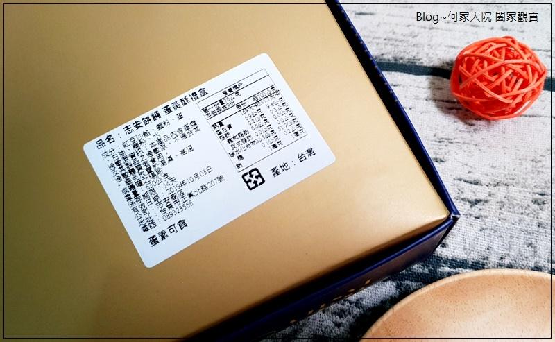 台東伴手禮 志安餅舖封仔餅&棗泥蛋黃酥 08.jpg