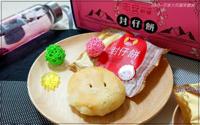 台東伴手禮 志安餅舖封仔餅&棗泥蛋黃酥 13.jpg