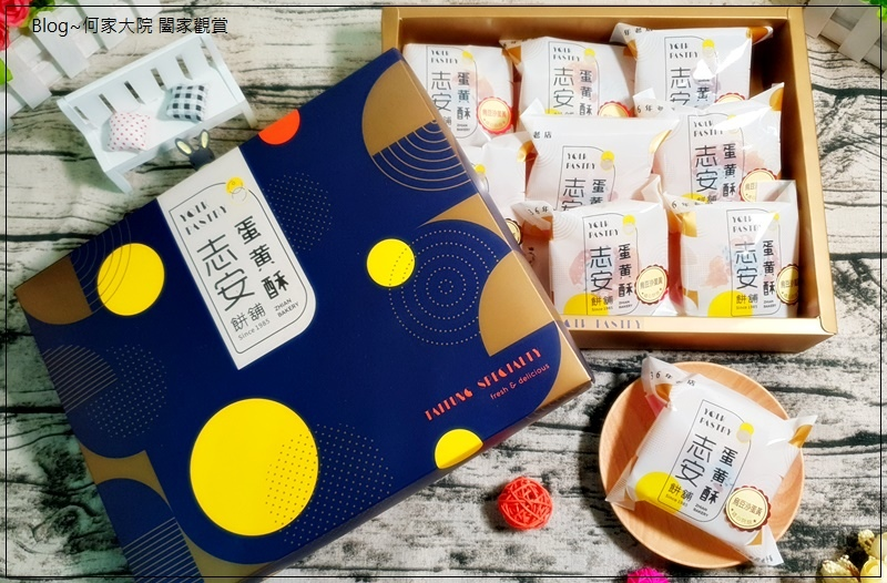台東伴手禮 志安餅舖封仔餅&棗泥蛋黃酥 07.jpg