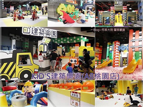 KID'S建築樂園-建築工程體驗館(A8桃園店) 00.jpg