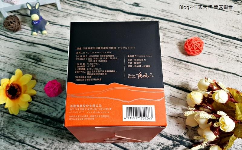 湛盧咖啡 手沖精品行家首選系列濾掛咖啡包(經典V.21) 03.jpg