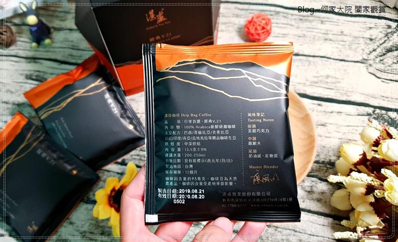 湛盧咖啡 手沖精品行家首選系列濾掛咖啡包(經典V.21) 08.jpg