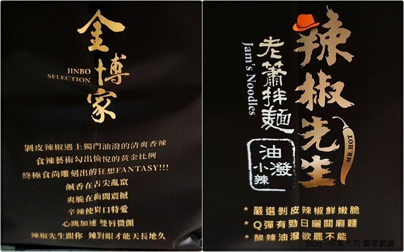 金博家辣椒先生 經典剝皮辣椒&老蕭拌麵(油潑小辣&純醬微辣) 05.jpg