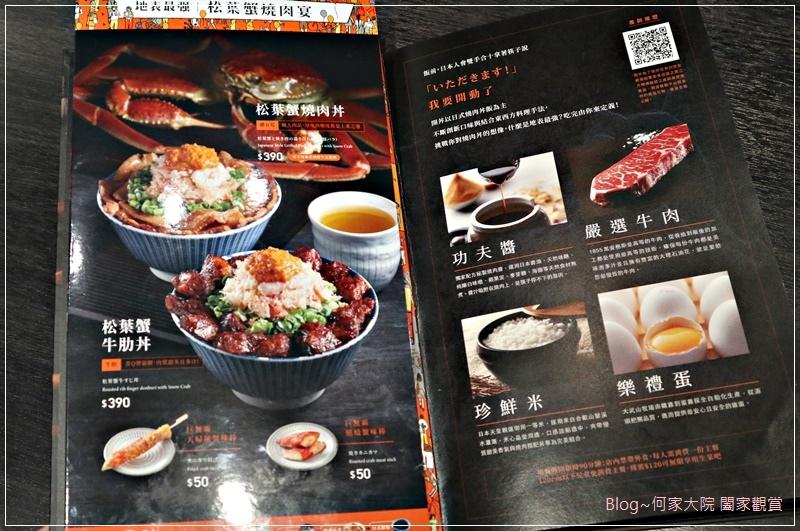 地表最強燒肉丼 開丼燒肉 vs丼飯(台茂店) 08.JPG