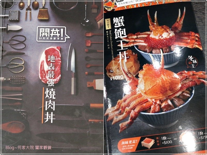 地表最強燒肉丼 開丼燒肉 vs丼飯(台茂店) 07.jpg