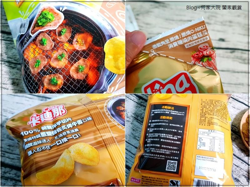 卡迪那X原燒聯名新口味(蔥鹽牛舌+泡菜松阪豬+千枚漬燒肉) 04.jpg