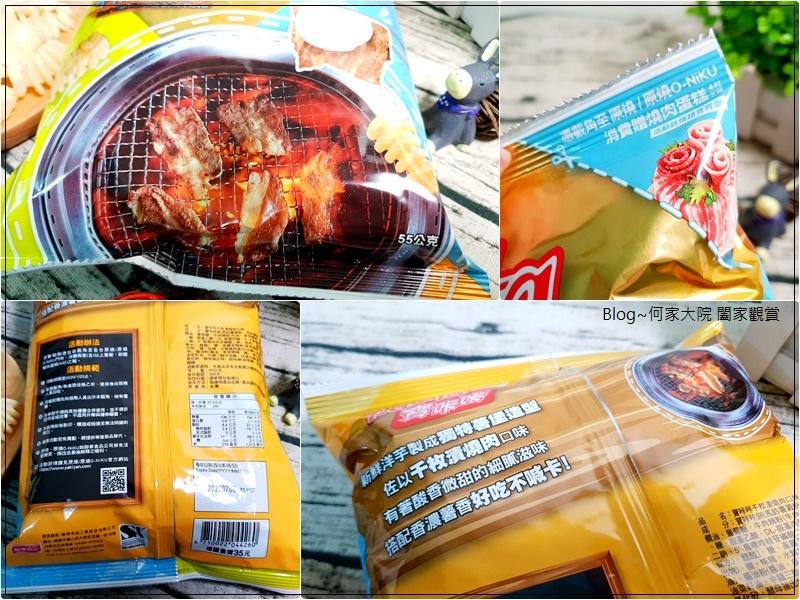 卡迪那X原燒聯名新口味(蔥鹽牛舌+泡菜松阪豬+千枚漬燒肉) 11.jpg
