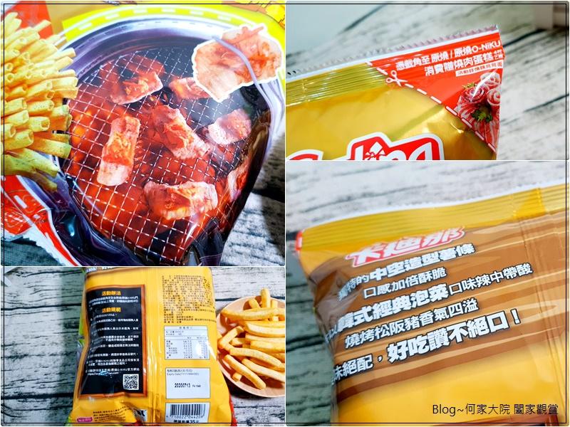 卡迪那X原燒聯名新口味(蔥鹽牛舌+泡菜松阪豬+千枚漬燒肉) 18.jpg