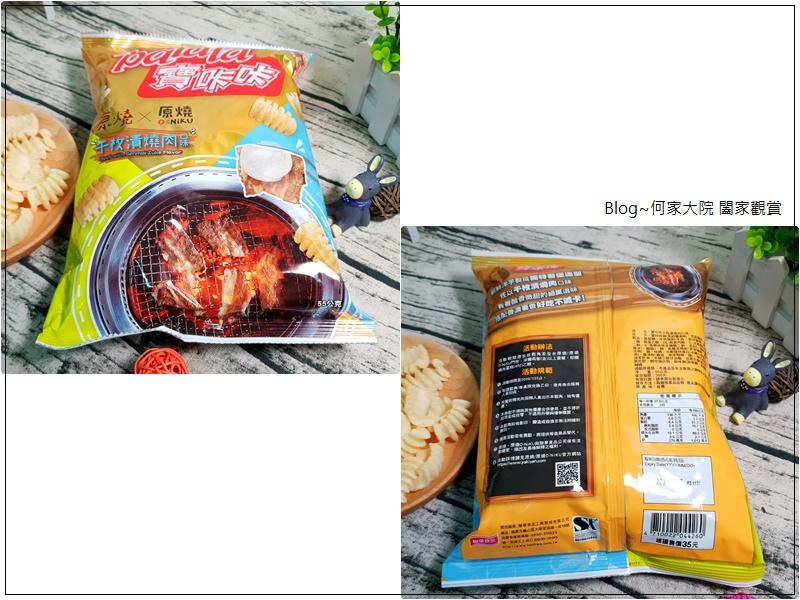 卡迪那X原燒聯名新口味(蔥鹽牛舌+泡菜松阪豬+千枚漬燒肉) 10.jpg