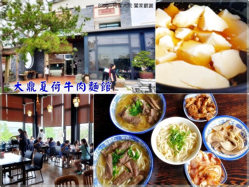 苗栗大鼎夏荷牛肉麵館(豆花吃到飽+垂坤旗艦店旁) 00.jpg