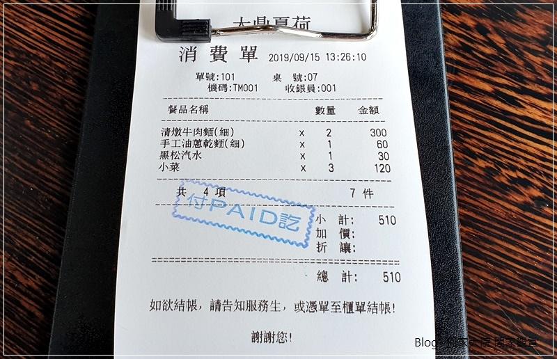 苗栗大鼎夏荷牛肉麵館(豆花吃到飽+垂坤旗艦店旁) 12.jpg