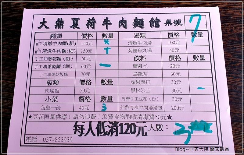 苗栗大鼎夏荷牛肉麵館(豆花吃到飽+垂坤旗艦店旁) 10.jpg